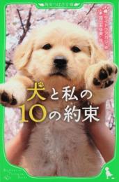 【児童書】犬と私の10の約束(全1冊)