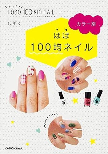 【書籍】カラー別ほぼ100均ネイル 漫画