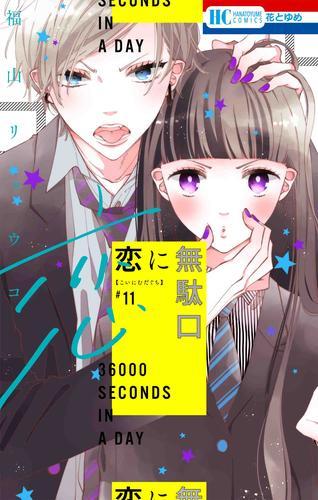 恋に無駄口 (1-5巻 最新刊) 漫画