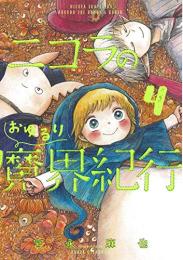 ニコラのおゆるり魔界紀行 (1-4巻 最新刊)