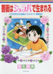 薔薇はシュラバで生まれる -70年代少女漫画アシスタント奮闘記- (1巻 全巻)