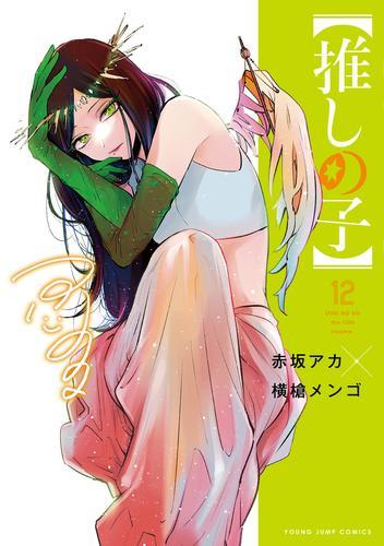 【推しの子】 (1-5巻 最新刊) 漫画