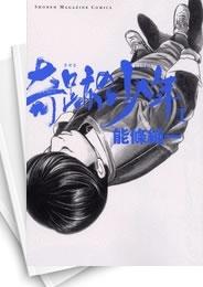 【中古】奇跡の少年 (1-3巻) 漫画