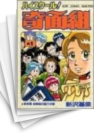 【中古】ハイスクール!奇面組 (1-13巻) 漫画
