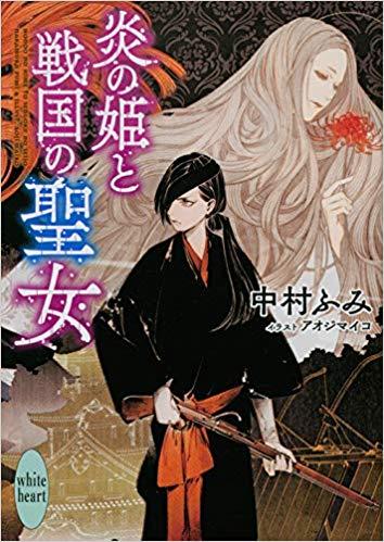 【ライトノベル】炎の姫と戦国の魔女 (全1冊)