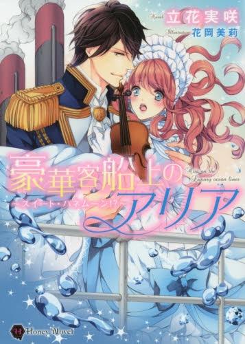【ライトノベル】豪華客船上のアリア 〜スイート・ハネムーン!?〜(全 漫画