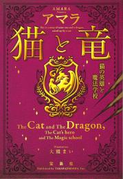 【ライトノベル】猫と竜 (全3冊)