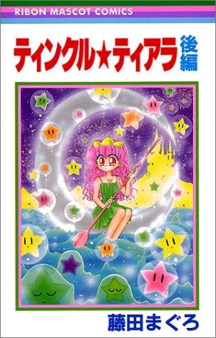 ティンクル★ティアラ (上下巻 全巻) 漫画
