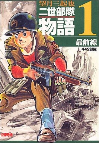 二世部隊物語 漫画