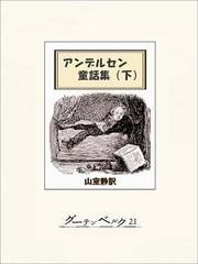 アンデルセン童話集 漫画