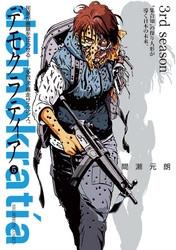 デモクラティア 5 冊セット全巻 漫画
