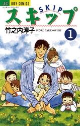 スキップ 7 冊セット全巻 漫画