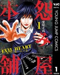 怨み屋本舗 EVIL HEART 8 冊セット最新刊まで 漫画