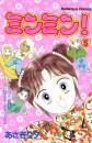 ミンミン! 5 冊セット全巻 漫画