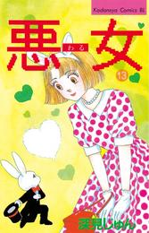 悪女(わる)(13) 漫画