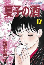 夏子の酒 12 冊セット 全巻