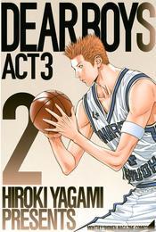 DEAR BOYS ACT 3(2) 漫画