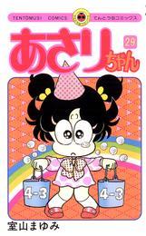 あさりちゃん(29) 漫画
