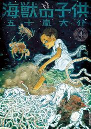 海獣の子供(4) 漫画