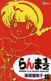 らんま1/2〔新装版〕(15) 漫画