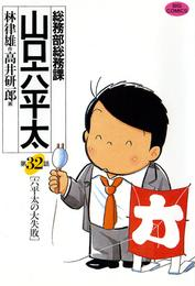 総務部総務課 山口六平太(32) 漫画