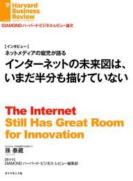 インターネットの未来図はいまだ半分も描けていない(インタビュー) 漫画
