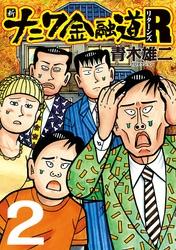 新ナニワ金融道R(リターンズ)2 漫画