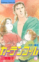 カーテン・コール(9) 漫画