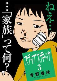 スラップスティック(3) 漫画