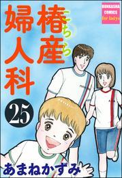 こちら椿産婦人科 25 漫画