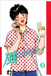 風にヨロシク! 5巻 漫画
