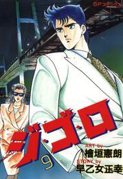 ジ・ゴ・ロ (9) 漫画