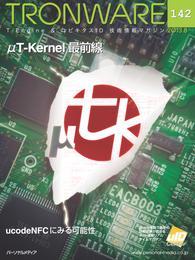 TRONWARE VOL.142 (TRON & IoT 技術情報マガジン)