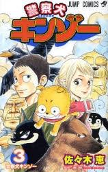 警察犬キンゾー (1-3巻 全巻) 漫画