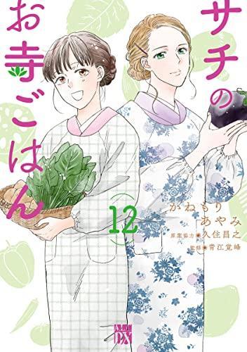 サチのお寺ごはん (1-5巻 最新刊) 漫画