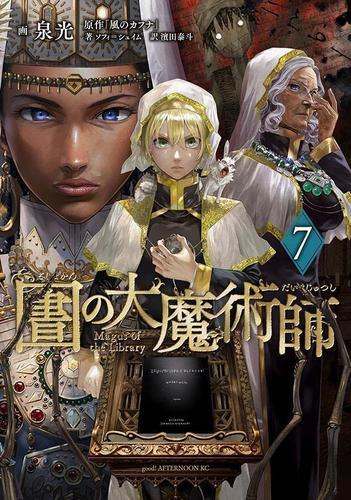 図書館の大魔術師 (1-5巻 最新刊) 漫画
