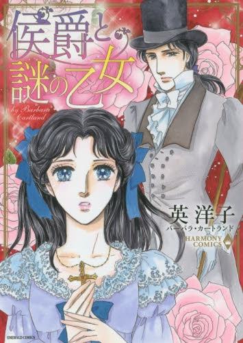 侯爵と謎の乙女 漫画