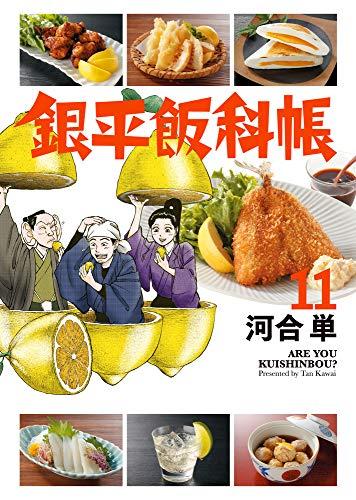 銀平飯科帳 (1-8巻 最新刊) 漫画