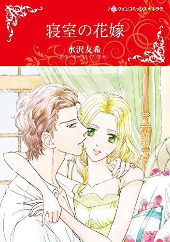 寝室の花嫁 (1巻 全巻)