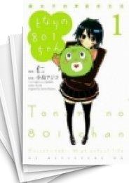 【中古】となりの801ちゃん 〜腐女子的 高校生活〜 (1-3巻 全巻) 漫画