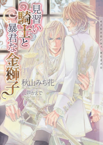 【ライトノベル】見習い騎士と暴君な金獅子(全 漫画