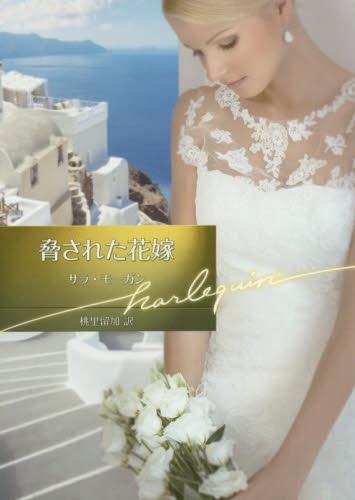 【ライトノベル】脅された花嫁 漫画