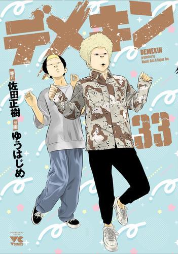 デメキン (1-25巻 最新刊) 漫画
