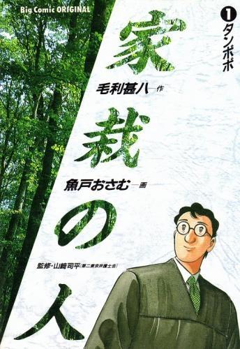 家栽の人  (1-15巻 全巻) 漫画