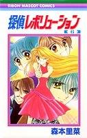 探偵レボリューション (1-6巻 全巻) 漫画