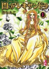 闇のアレキサンドラ [文庫版] (1-2巻 全巻) 漫画