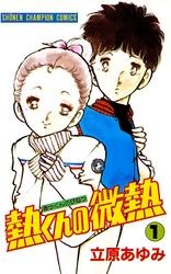 熱くんの微熱 5 冊セット全巻 漫画