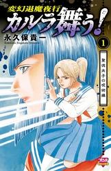 カルラ舞う! 聖徳太子の呪術編 3 冊セット全巻 漫画