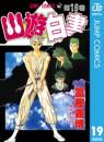 幽★遊★白書 19 冊セット全巻 漫画