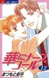 華にナースコール 12 冊セット全巻 漫画